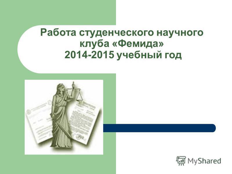 Работа студенческого научного клуба «Фемида» 2014-2015 учебный год