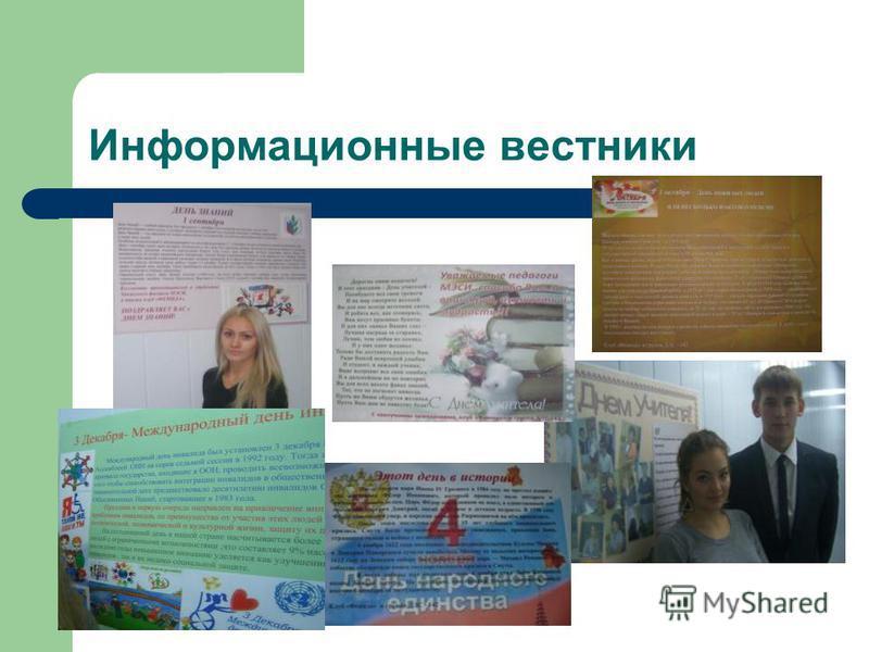 Информационные вестники