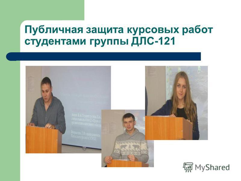 Публичная защита курсовых работ студентами группы ДЛС-121