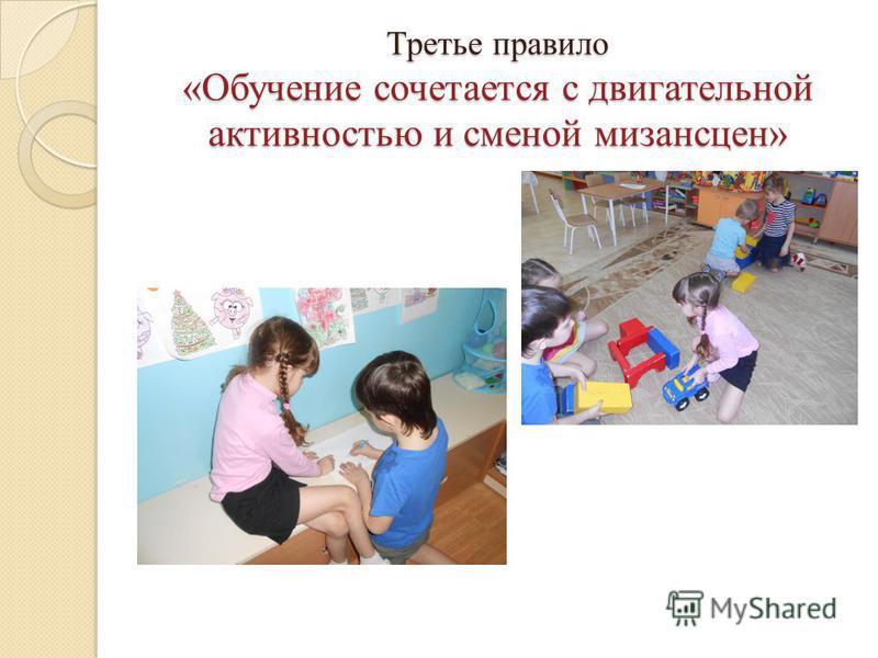 Третье правило «Обучение сочетается с двигательной активностью и сменой мизансцен»