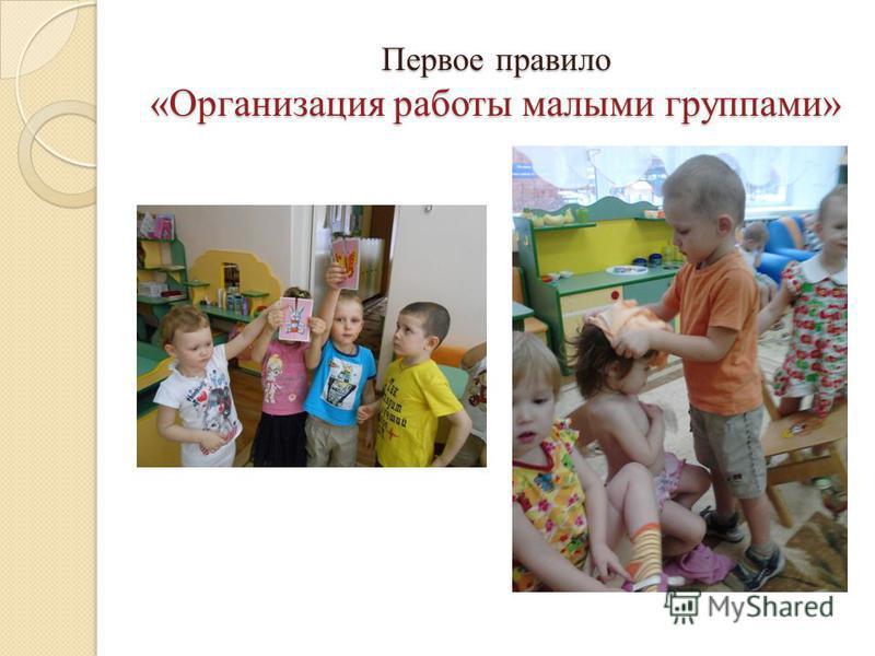 Первое правило «Организация работы малыми группами»