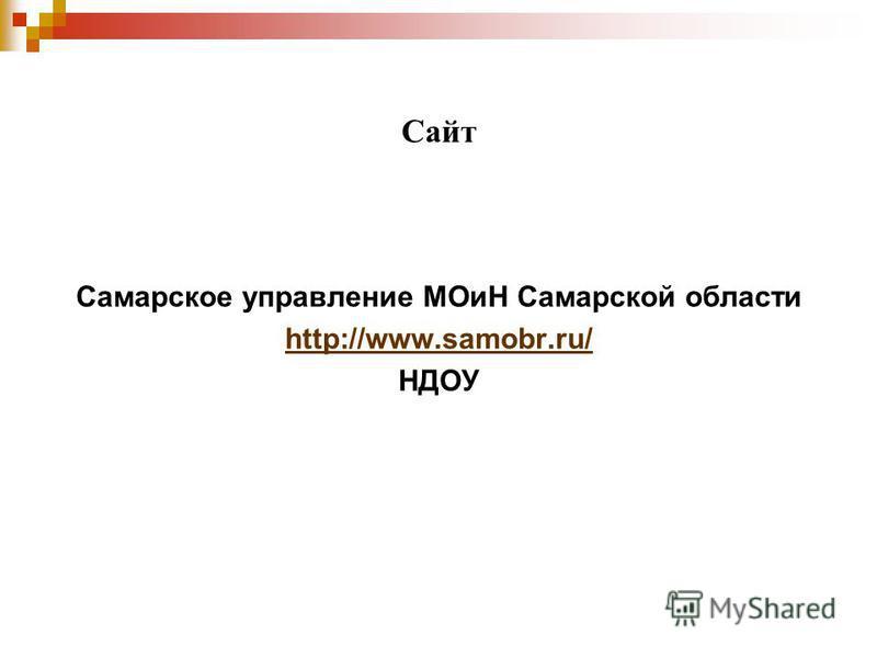 Самарское управление МОиН Самарской области http://www.samobr.ru/ НДОУ Сайт