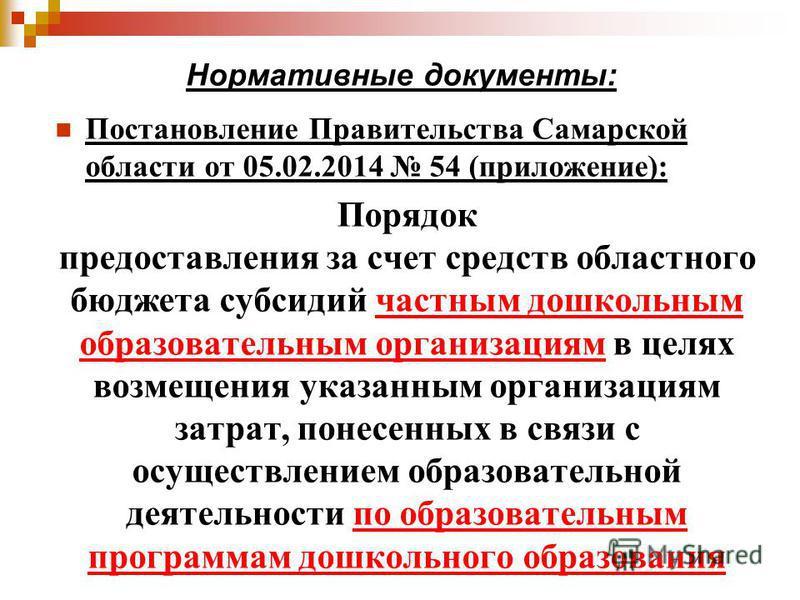 Постановление Правительства Самарской области от 05.02.2014 54 (приложение): Порядок предоставления за счет средств областного бюджета субсидий частным дошкольным образовательным организациям в целях возмещения указанным организациям затрат, понесенн