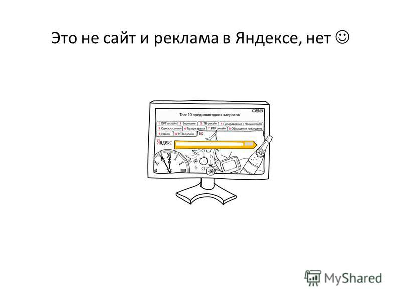 Это не сайт и реклама в Яндексе, нет