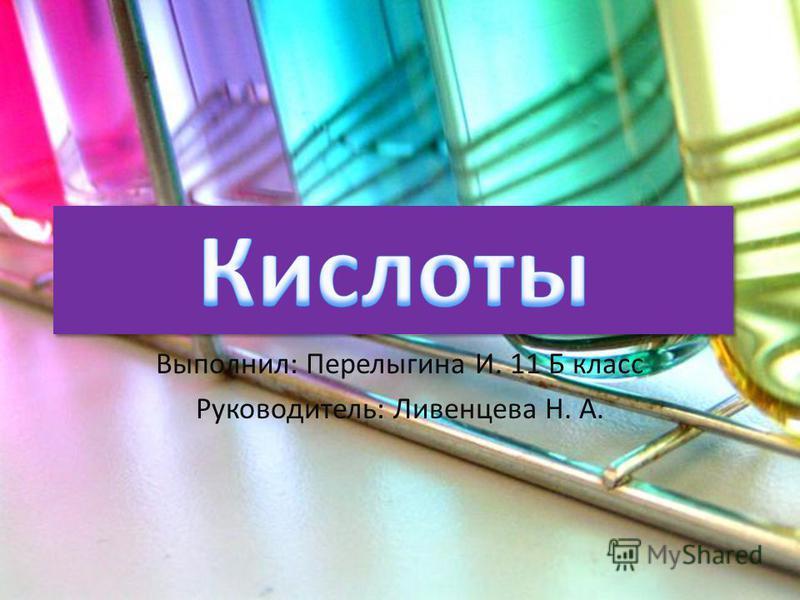 Выполнил: Перелыгина И. 11 Б класс Руководитель: Ливенцева Н. А.