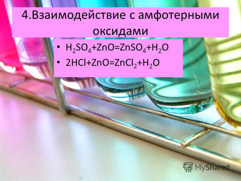 4. Взаимодействие с амфотерными оксидами H 2 SO 4 +ZnO=ZnSO 4 +H 2 O 2HCl+ZnO=ZnCl 2 +H 2 O