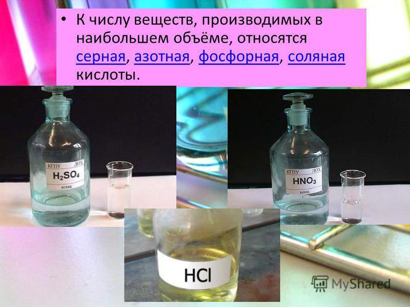 К числу веществ, производимых в наибольшем объёме, относятся серная, азотная, фосфорная, соляная кислоты. сернаяазотнаяфосфорнаясоляная