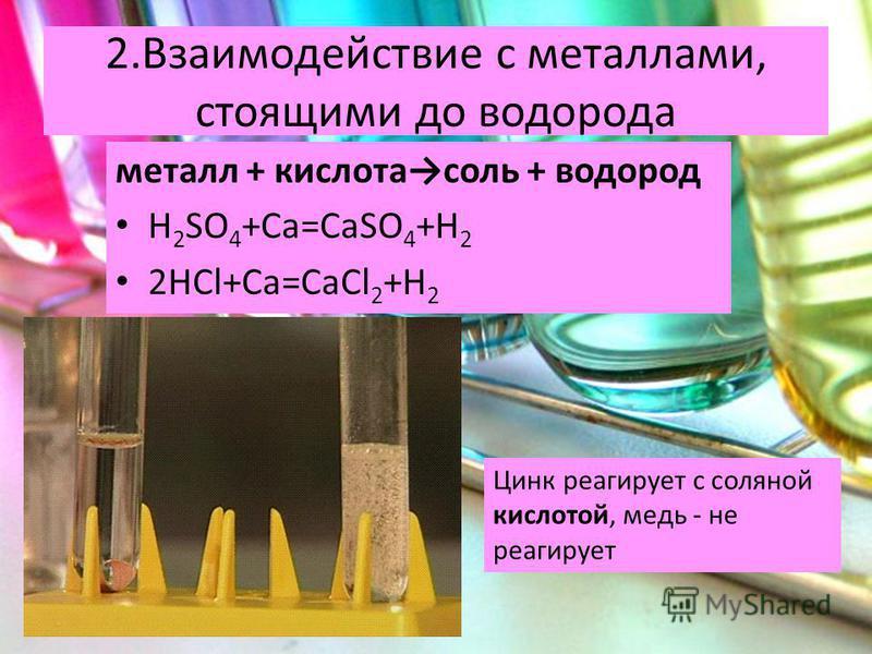 2. Взаимодействие с металлами, стоящими до водорода металл + кислота соль + водород H 2 SO 4 +Ca=CaSO 4 +H 2 2HCl+Ca=CaCl 2 +H 2 Цинк реагирует с соляной кислотой, медь - не реагирует