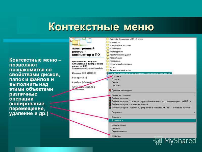 13 Контекстные меню Контекстные меню – позволяют познакомится со свойствами дисков, папок и файлов и выполнить над этими объектами различные операции (копирование, перемещение, удаление и др.)