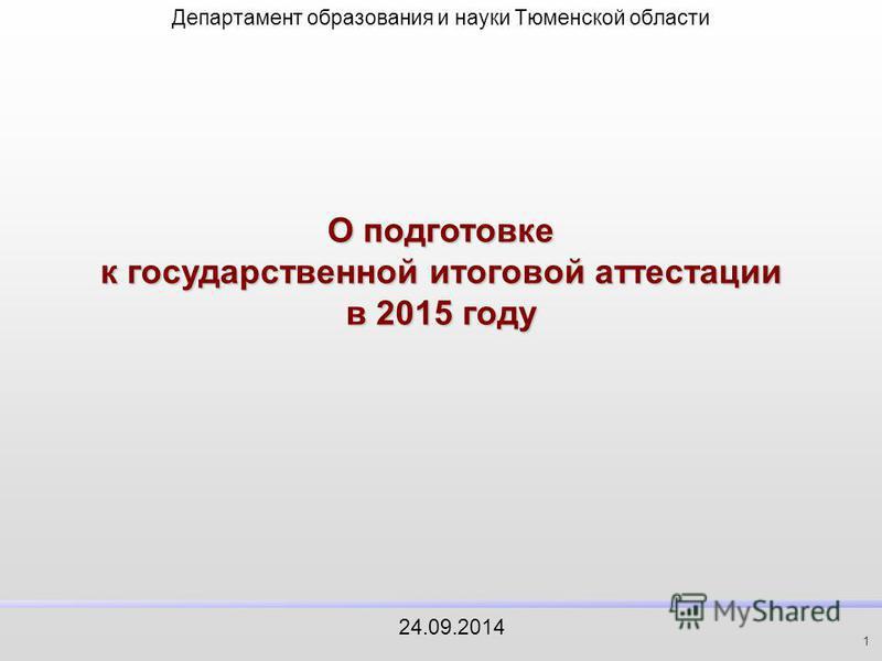 О подготовке к государственной итоговой аттестации в 2015 году Департамент образования и науки Тюменской области 1 24.09.2014
