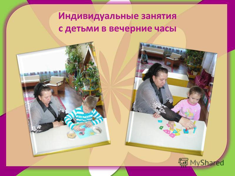 Индивидуальные занятия с детьми в вечерние часы