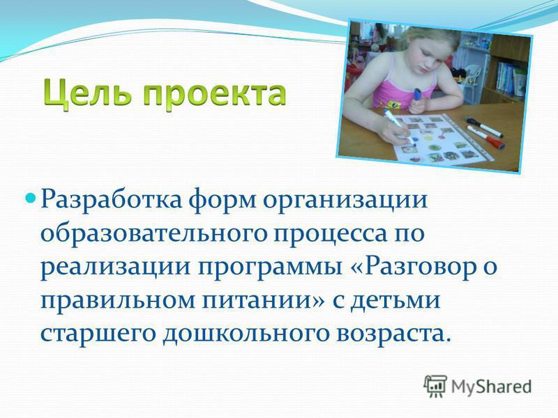 Разработка форм организации образовательного процесса по реализации программы «Разговор о правильном питании» с детьми старшего дошкольного возраста.