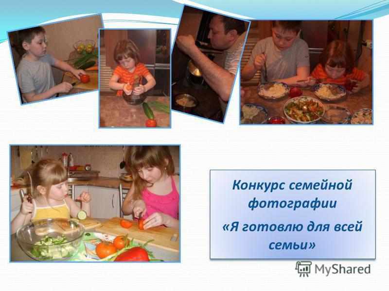 Конкурс семейной фотографии «Я готовлю для всей семьи» Конкурс семейной фотографии «Я готовлю для всей семьи»