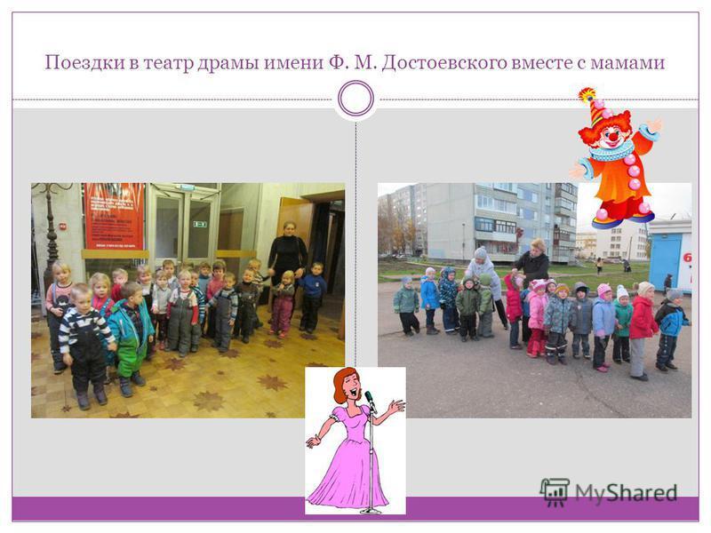Поездки в театр драмы имени Ф. М. Достоевского вместе с мамами