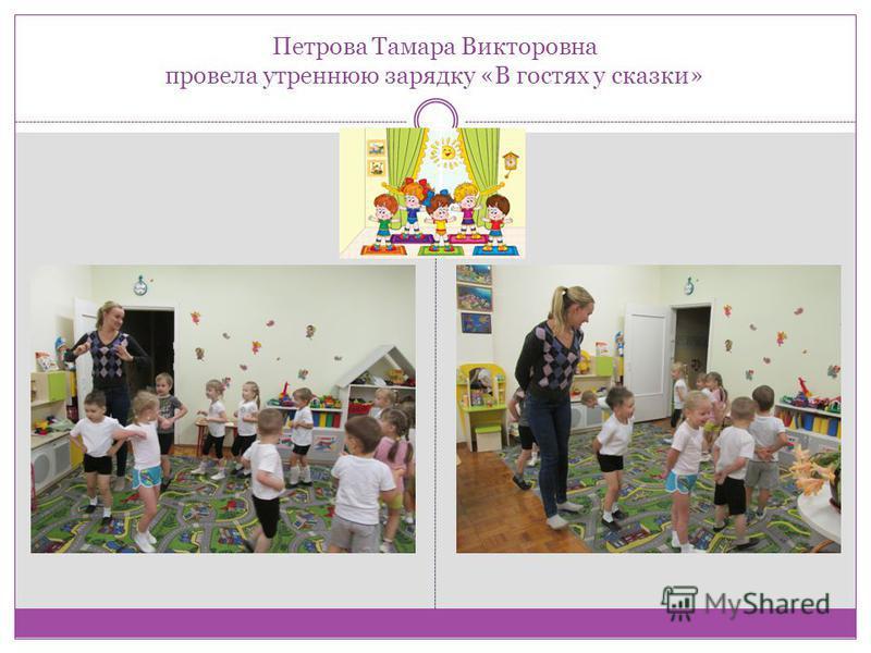 Петрова Тамара Викторовна провела утреннюю зарядку «В гостях у сказки»