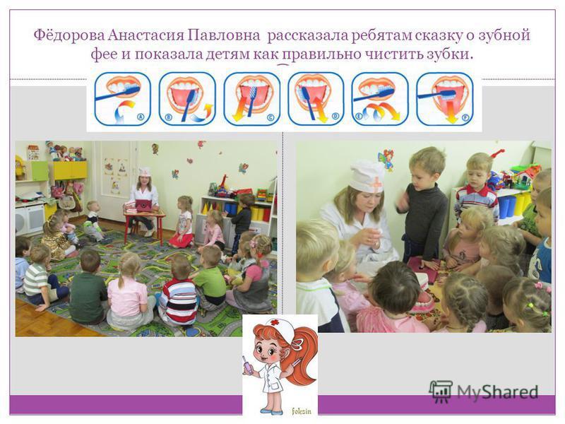 Фёдорова Анастасия Павловна рассказала ребятам сказку о зубной фее и показала детям как правильно чистить зубки.