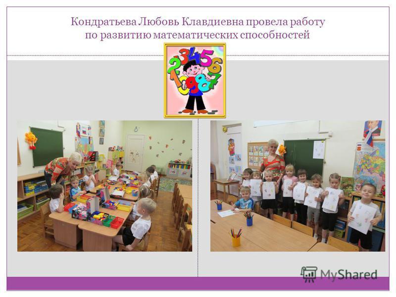 Кондратьева Любовь Клавдиевна провела работу по развитию математических способностей