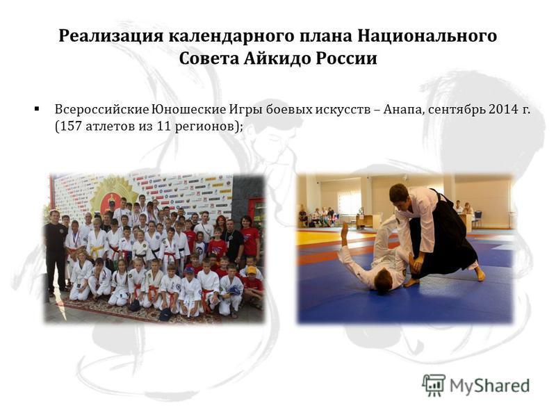 Реализация календарного плана Национального Совета Айкидо России Всероссийские Юношеские Игры боевых искусств – Анапа, сентябрь 2014 г. (157 атлетов из 11 регионов);