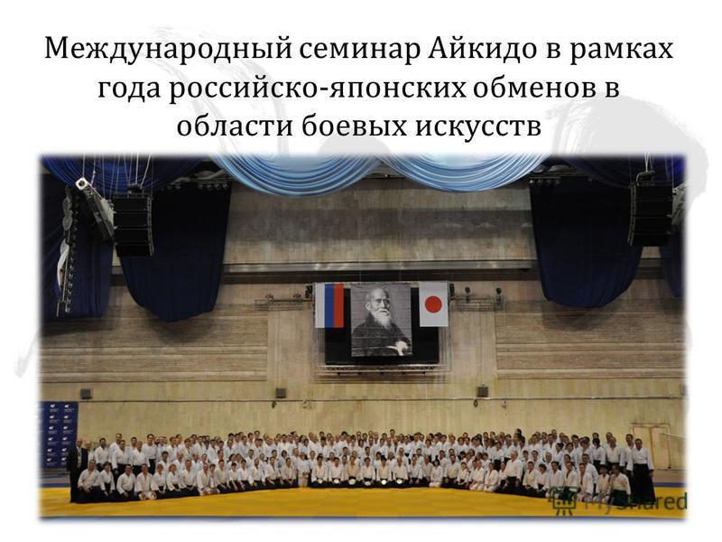 Международный семинар Айкидо в рамках года российско-японских обменов в области боевых искусств ФОТО СЕМИНАР