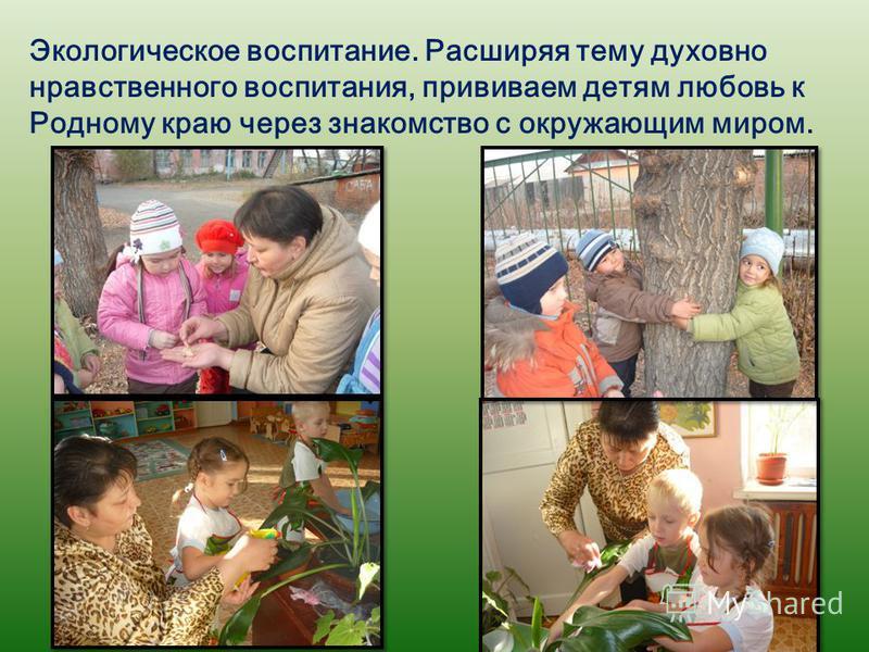 Экологическое воспитание. Расширяя тему духовно нравственного воспитания, прививаем детям любовь к Родному краю через знакомство с окружающим миром.