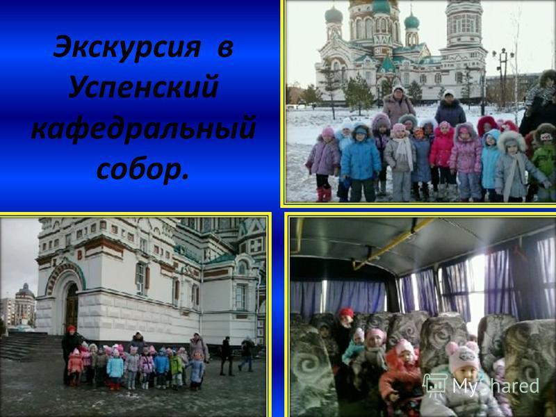 Экскурсия в Успенский кафедральный собор.