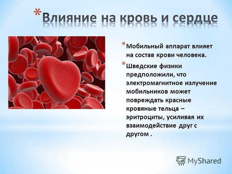 * Мобильный аппарат влияет на состав крови человека. * Шведские физики предположили, что электромагнитное излучение мобильников может повреждать красные кровяные тельца – эритроциты, усиливая их взаимодействие друг с другом.