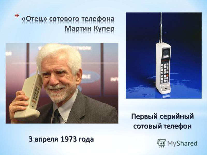 3 апреля 1973 года Первый серийный сотовый телефон