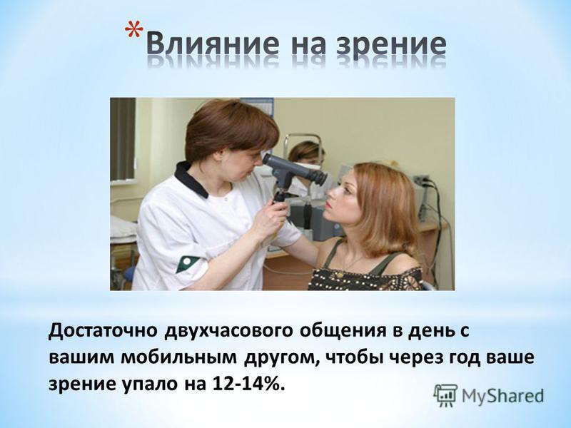 Достаточно двухчасового общения в день с вашим мобильным другом, чтобы через год ваше зрение упало на 12-14%.