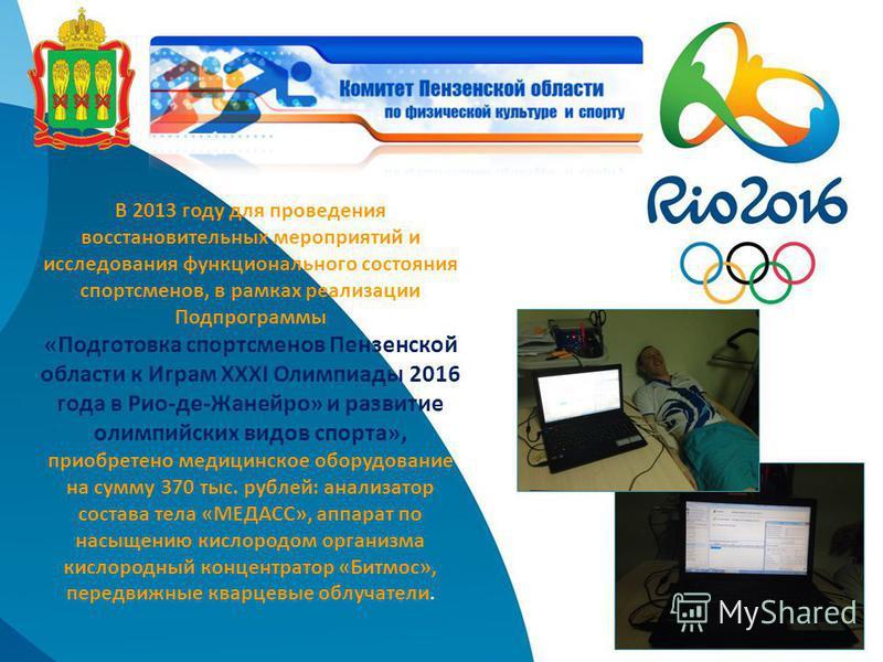В 2013 году для проведения восстановительных мероприятий и исследования функционального состояния спортсменов, в рамках реализации Подпрограммы «Подготовка спортсменов Пензенской области к Играм XXXI Олимпиады 2016 года в Рио-де-Жанейро» и развитие о