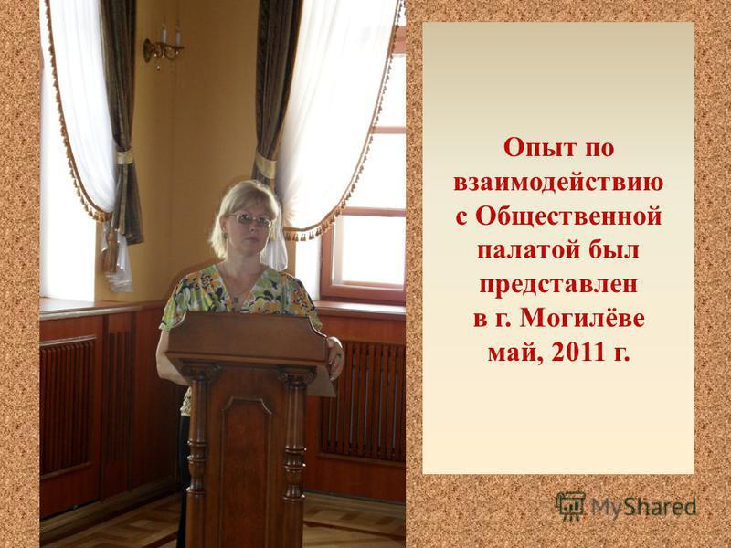 Опыт по взаимодействию с Общественной палатой был представлен в г. Могилёве май, 2011 г.