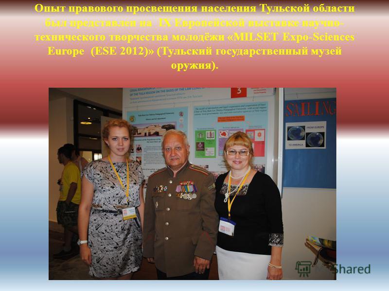 Опыт правового просвещения населения Тульской области был представлен на IX Европейской выставке научно- технического творчества молодёжи «MILSET Expo-Sciences Europe (ESE 2012)» (Тульский государственный музей оружия).