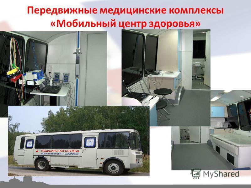 Передвижные медицинские комплексы «Мобильный центр здоровья»