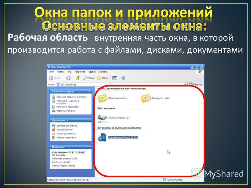 Рабочая область – внутренняя часть окна, в которой производится работа с файлами, дисками, документами