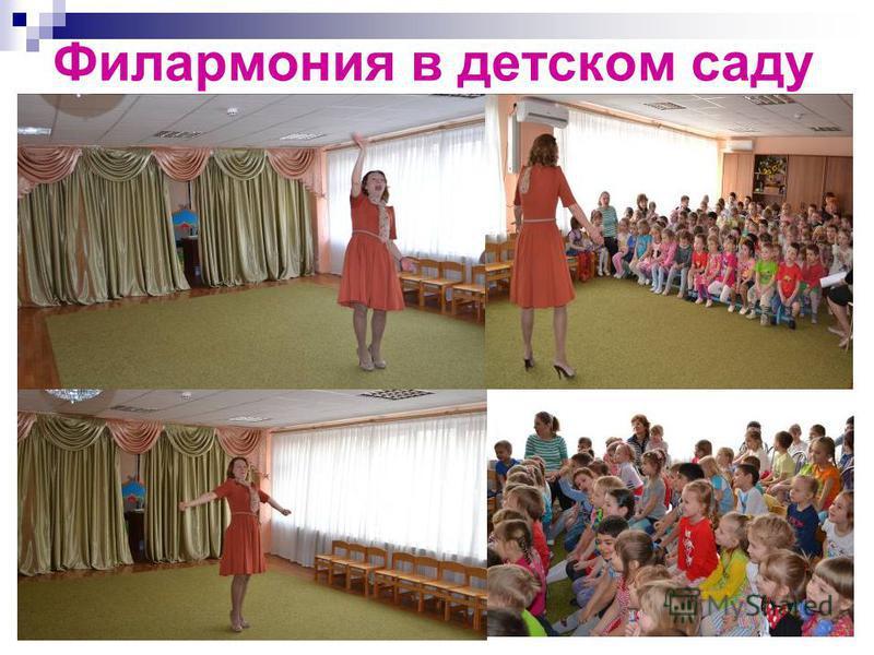 Филармония в детском саду