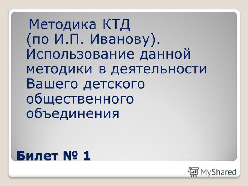 Билет 1 Методика КТД (по И.П. Иванову). Использование данной методики в деятельности Вашего детского общественного объединения