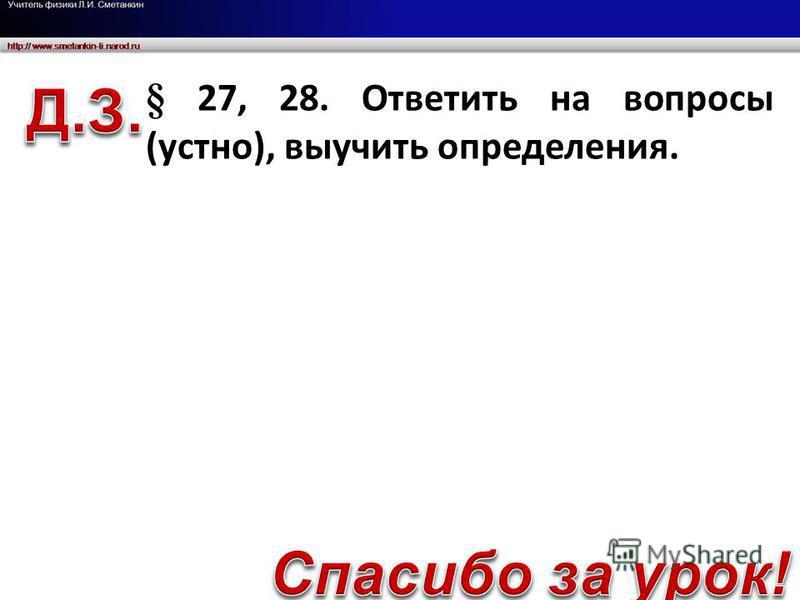 § 27, 28. Ответить на вопросы (устно), выучить определения.
