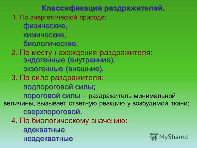 Классификация раздражителей. 1. По энергетической природе:физические,химические,биологические. эндогенные (внутренние) 2. По месту нахождения раздражителя: эндогенные (внутренние); экзогенные (внешние) экзогенные (внешние). 3. По силе раздражителя: п