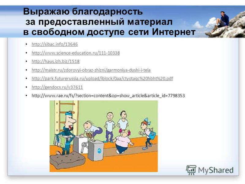 Выражаю благодарность за предоставленный материал в свободном доступе сети Интернет http://sibac.info/13646 http://www.science-education.ru/111-10338 http://haus.izh.biz/1518 http://maistr.ru/zdorovyi-obraz-zhizni/garmoniya-dushi-i-tela http://park.f