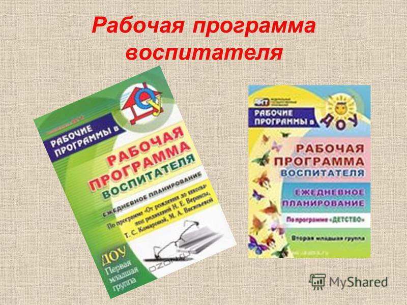 Рабочая программа воспитателя