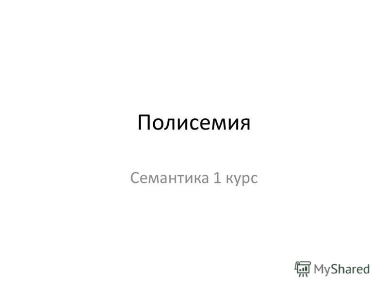 Полисемия Семантика 1 курс