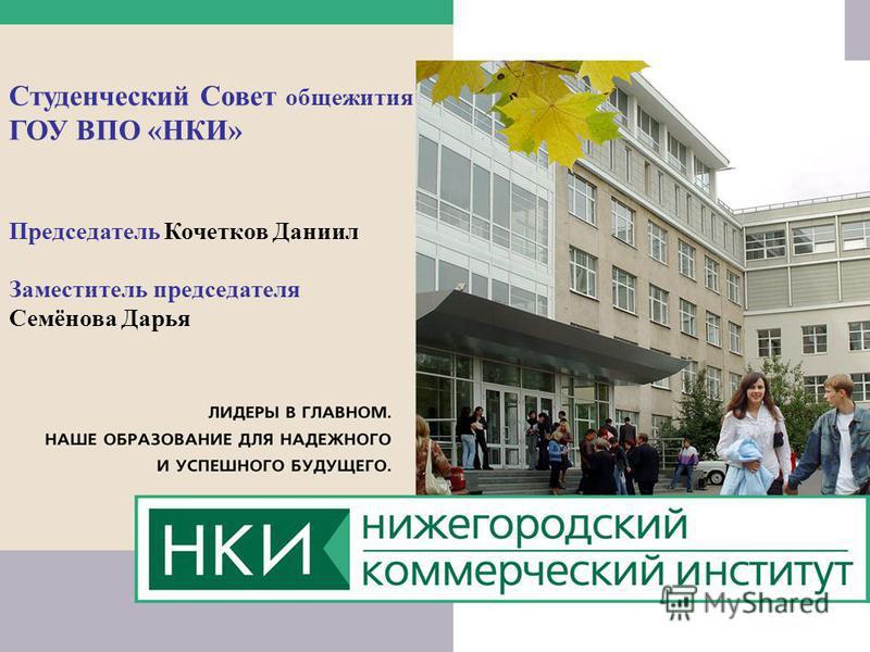 Cтуденческий Совет общежития ГОУ ВПО «НКИ» Председатель Кочетков Даниил Заместитель председателя Семёнова Дарья