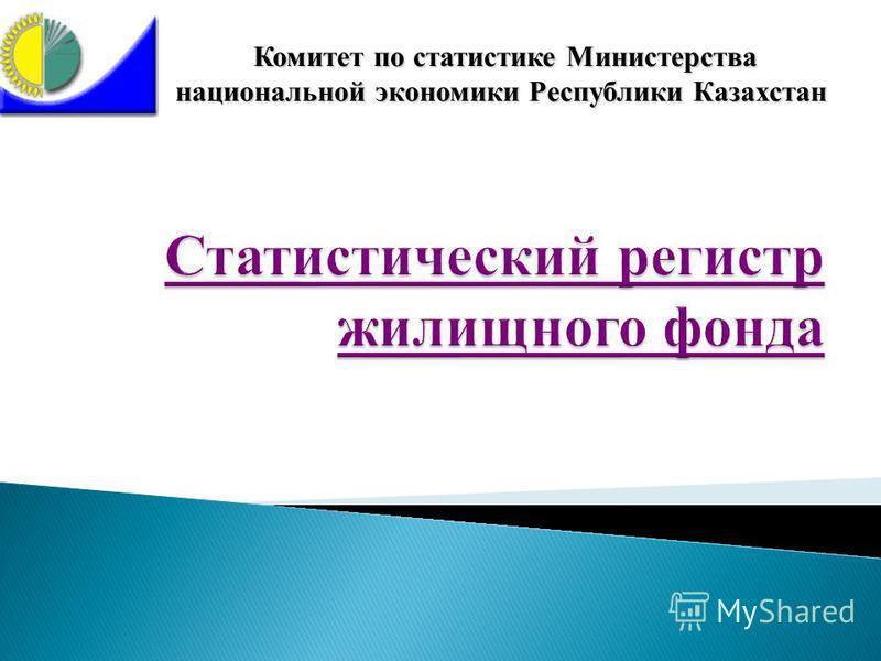 Комитет по статистике Министерства национальной экономики Республики Казахстан Комитет по статистике Министерства национальной экономики Республики Казахстан