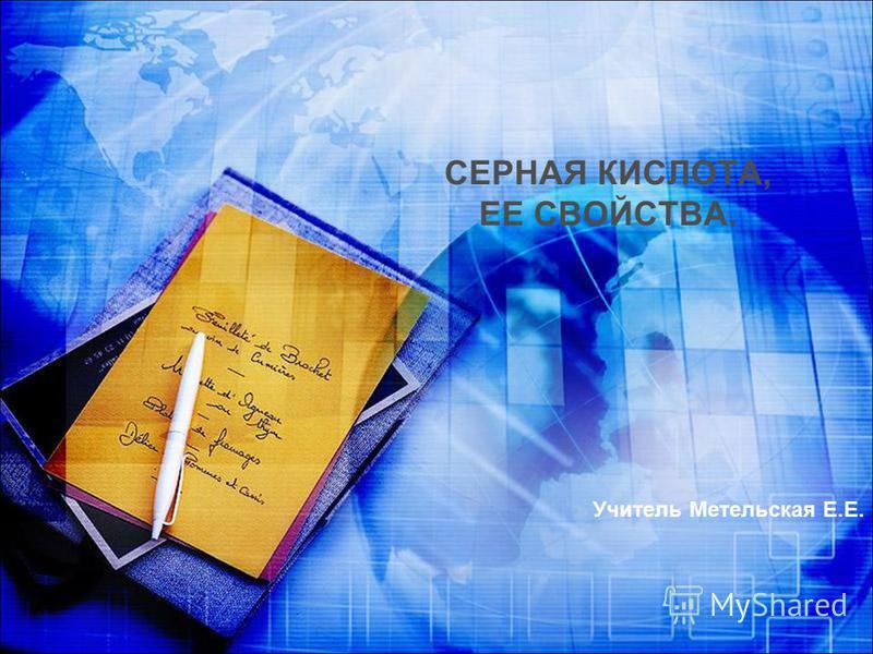 СЕРНАЯ КИСЛОТА, ЕЕ СВОЙСТВА. Учитель Метельская Е.Е.