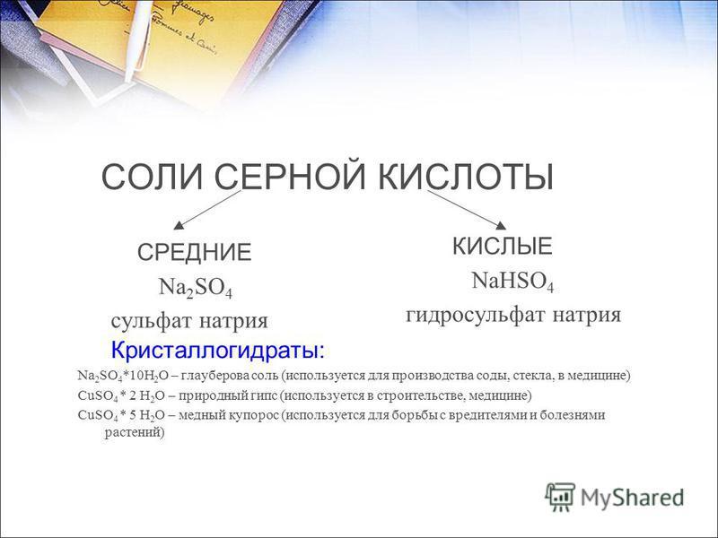 СОЛИ СЕРНОЙ КИСЛОТЫ Кристаллогидраты: Na 2 SO 4 *10H 2 O – глауберова соль (используется для производства соды, стекла, в медицине) CuSO 4 * 2 H 2 O – природный гипс (используется в строительстве, медицине) CuSO 4 * 5 H 2 O – медный купорос (использу