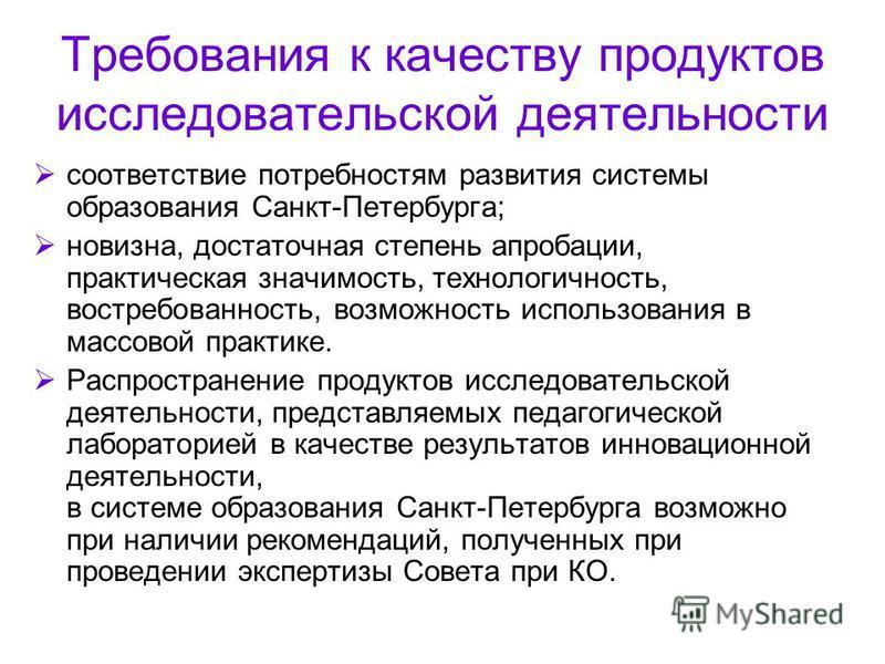 Требования к качеству продуктов исследовательской деятельности соответствие потребностям развития системы образования Санкт-Петербурга; новизна, достаточная степень апробации, практическая значимость, технологичность, востребованность, возможность ис