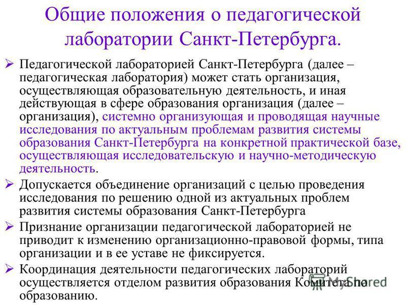 Общие положения о педагогической лаборатории Санкт-Петербурга. Педагогической лабораторией Санкт-Петербурга (далее – педагогическая лаборатория) может стать организация, осуществляющая образовательную деятельность, и иная действующая в сфере образова
