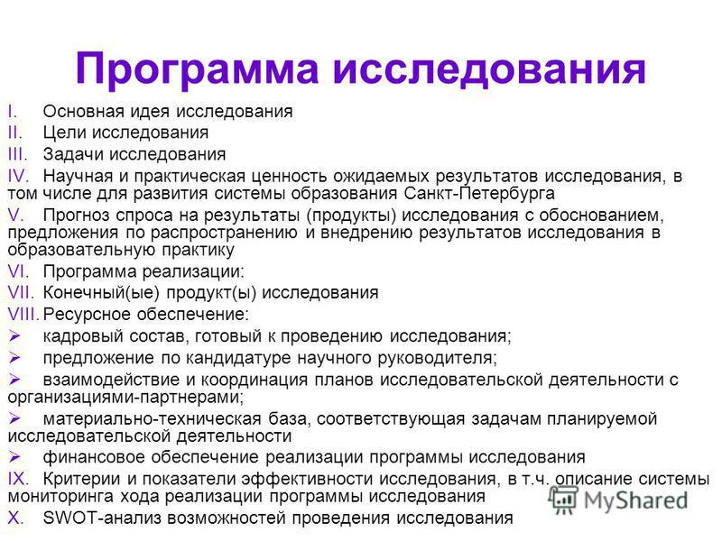 Программа исследования I.Основная идея исследования II.Цели исследования III.Задачи исследования IV.Научная и практическая ценность ожидаемых результатов исследования, в том числе для развития системы образования Санкт-Петербурга V.Прогноз спроса на