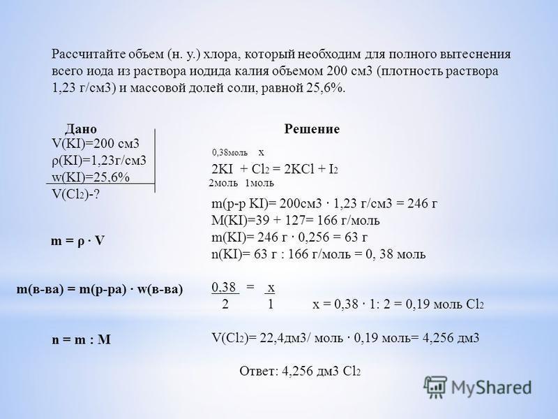 Рассчитайте объем (н. у.) хлора, который необходим для полного вытеснения всего иода из раствора иодида калия объемом 200 см 3 (плотность раствора 1,23 г/см 3) и массовой долей соли, равной 25,6%. Дано Решение V(KI)=200 см 3 ρ(KI)=1,23 г/см 3 w(KI)=2