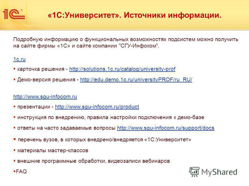«1С:Университет». Источники информации. Подробную информацию о функциональных возможностях подсистем можно получить на сайте фирмы «1С» и сайте компании