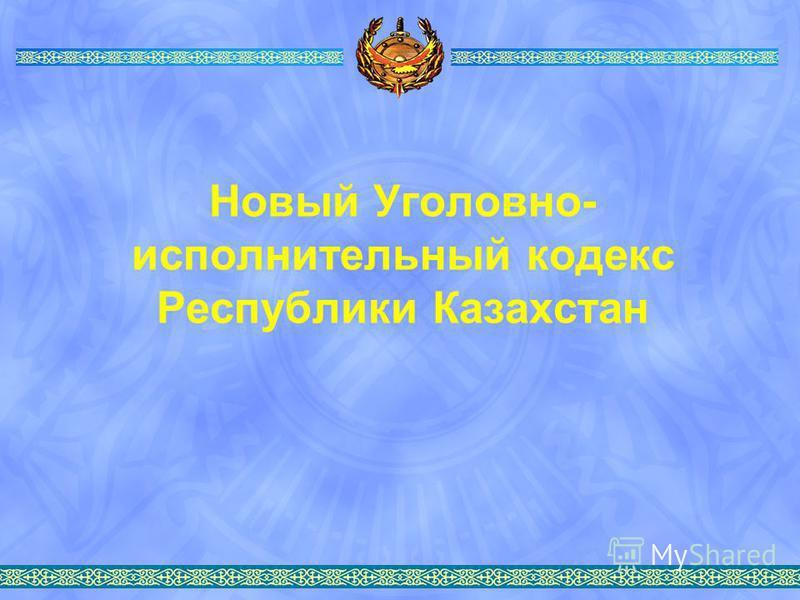 Новый Уголовно- исполнительный кодекс Республики Казахстан